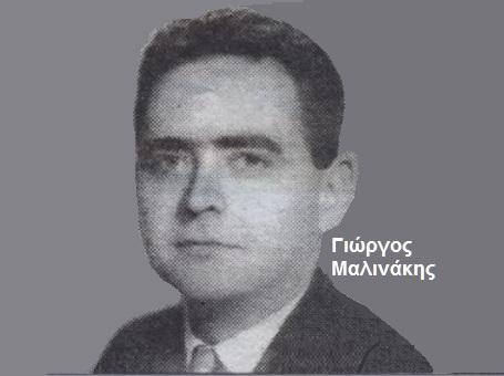Γιώργος Μαλινάκης
