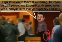 ΑΠΟΚΑΛΥΨΗ ΣΟΚ: Στο ΒΙΝΤΕΟ φαίνεται καθαρά, (κάνε ΚΛΙΚ εδώ) ότι ούτε ένα γιαούρτι δεν εκτοξεύθηκε κατά του πολιτικού καθάρματος των Συκεών!!!