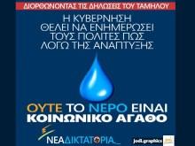 Ανακοίνωση της ΝΔ σχετικά με τις απαράδεκτες δηλώσεις Ταμήλου….