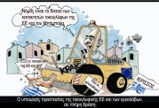 Χρυσές παραδημοκρατικές διαδικασίες….