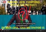 Το «κίνημα» δεν πληρώνω επί πιστώσει, ισχυρίζεται ότι ένα βίντεο που παίζει ελεύθερα σε όλο τον κόσμο, έχει απαγορευθεί στη Γερμανία…