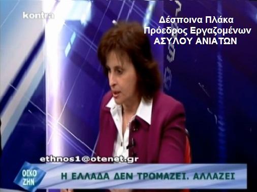 ΔΕΣΠΟΙΝΑ ΠΛΑΚΑ -ΑΣΥΛΟ ΑΝΙΑΤΩΝ