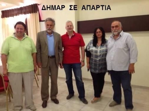 ΔΗΜΑΡ -ΑΠΑΡΤΙΑ 1