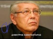 Δεν είναι «εθνικό σπορ» οι κομπίνες των γκαγκστερικών λυστοσυμμοριών κε Κωνσταντάρα….