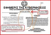 ΟΙΚΟΝΟΜΙΚΟ ΣΚΑΝΔΑΛΟ ΜΕΓΑΤΟΝΩΝ, 10 ΜΕΡΕΣ ΠΡΙΝ ΑΠΟ ΤΙΣ ΕΚΛΟΓΕΣ ΤΗΣ 6-5-2012 — Αλλοίωσαν και το ΦΕΚ με προσθήκη σελίδων!!!!