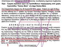 ΝΤΟΚΟΥΜΕΝΤΟ : Ο ΓΕΛΟΙΟΣ ΣΑΜΑΡΑΣ, ΠΑΡΑΧΩΡΗΣΕ ΤΟ… ΠΑΡΑΧΩΡΗΜΕΝΟ ΠΡΩΗΝ ΣΤΡΑΤΟΠΕΔΟ ΠΑΥΛΟΥ ΜΕΛΑ!!!
