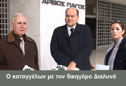 ΔΙΑΛΥΝΑΣ -ΠΑΡΑΔΙΚΑΣΤΙΚΟ 2