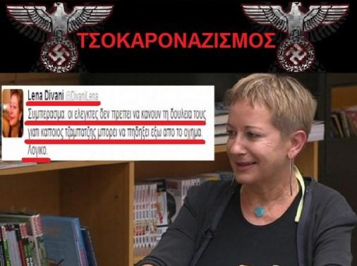 ΔΙΒΑΝΗ ΛΕΝΑ -ΝΕΟΝΑΖΙΣΜΟΣ 2