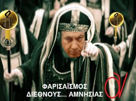 ΔΙΕΘΝΗΣ ΑΜΝΗΣΤΙΑ -ΝΕΤΑΝΙΑΧΟΥ