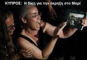 Κακουργιοδικείο Κύπρου: Yπό κράτηση οι ένοχοι Παπακώστας, Νικολάου, Χαραλάμπους και Λοϊζίδης.