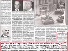Η «ΚΑΘΗΜΕΡΙΝΗ» γνώριζε από τις 21-4-1996: Η δικτατορία δεν ήταν παρένθεση που έκλεισε και πάει….