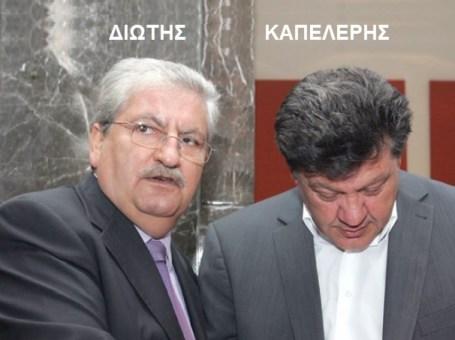 ΔΙΩΤΗΣ -ΚΑΠΕΛΕΡΗΣ
