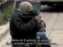 ΤΟ ΔΟΓΜΑ ΤΟΥ ΣΟΚ – Ντοκιμαντέρ με Ελληνικούς υπότιτλους.