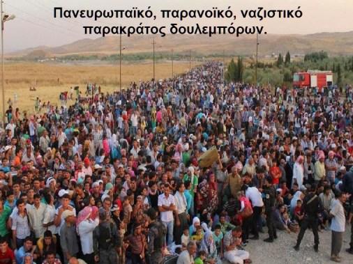 ΔΟΥΛΕΜΠΟΡΙΟ ΜΕΤΑΝΑΣΤΩΝ