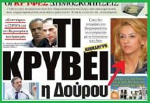 Τους λεχρίτες μασόνους-νεοναζί της κατάμαυρης «Χρυσής Αυγής» τους ξέρουμε και εύκολα τους εντοπίζουμε — Ποια πολιτική φασίστρια όμως, είναι η Ρένα Δούρου του Τσίπρα???