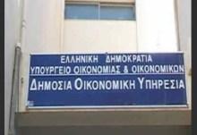 ΕΥΒΟΙΑ:  Παραχωρούν γραφεία οι Δήμοι, για να στεγαστούν τα κέντρα εξυπηρέτησης κορόϊδων φορολογούμενων!!!