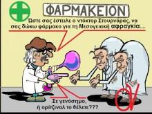 Φαρμακοποιός στη Χαλκίδα, τράβηξε πιστόλι και κυνήγησε ελεγκτές της ΔΟΥ…!!! — Βλέπω αντιφάσεις!!!