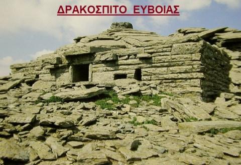 ΔΡΑΚΟΣΠΙΤΟ ΕΥΒΟΙΑΣ 1