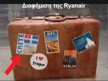 "H Ryanair ξεκίνησε στην Ελλάδα, με διαφημιστικά για… ""Ανεξάρτητη Κρήτη"" !!! (βίντεο)"