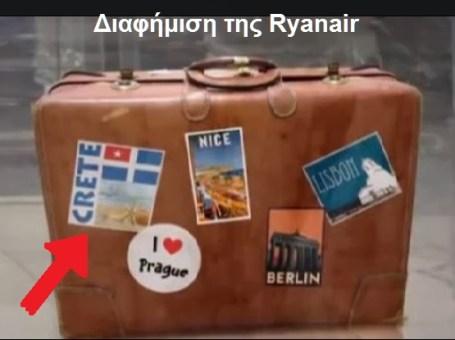 Διαφήμιση της Ryanair με ανεξαρτητη Κρητη
