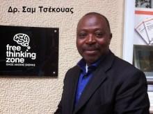 Βιβλίο:  «Το Θαύμα να Νιώθεις Έλληνας» του Δρ. Σαμ Τσέκουας.