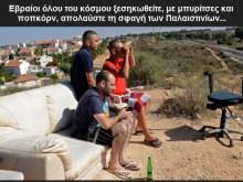 Ισραηλινοί απολαμβάνουν τη σφαγή των Παλαιστινίων, με μπυρίτσες, σνακς και ποπκόρν!!!!!