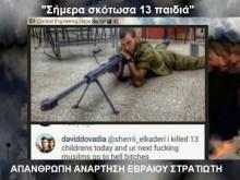 Απάνθρωπη ανάρτηση Εβραίου στρατιώτη: Σήμερα σκότωσα 13 παιδιά [εικόνα]