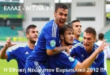 Αγγλία – Ελλάδα 1-2  Τεράστια πρόκριση στον Ευρωτελικό νέων U-19 !!!!