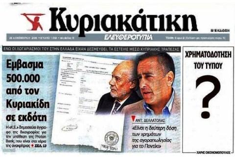 ΕΛΕΥΘΕΡΟΤΥΠΙΑ -ΔΕΛΑΤΟΛΑΣ -ΚΥΡΙΑΚΙΔΗΣ