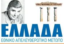 """Ο Γιώργος Τράγκας ανακοίνωσε την ίδρυση του κόμματος """"ΕΛΛΑΔΑ – Εθνικό Απελευθερωτικό Μέτωπο"""""""