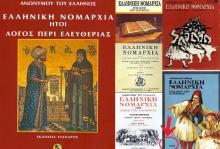 Περί του τουρκαλβανού Adriano Xhafaj – Διεκδικεί τη κυριότητα, του Ελληνικού πίνακα ζωγραφικής «Βρυσάκι Καραούλι» και ένα από τα εξώφυλλα του ιστορικού βιβλίου…. «Ελληνική Νομαρχία»