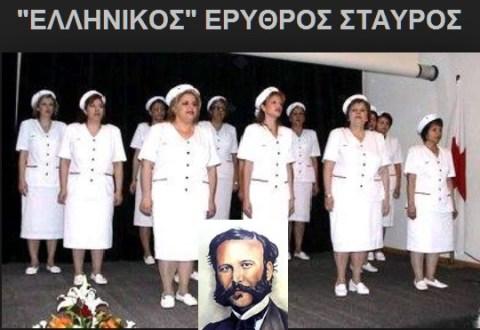 ΕΛΛΗΝΙΚΟΣ ΕΡΥΘΡΟΣ ΣΤΑΥΡΟΣ 1