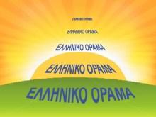 """""""Ελληνικό Όραμα"""" : Να δώσουν εξηγήσεις στον Ελληνικό λαό, ΝΔ και ΠΑΣΟΚ για τους εξοπλισμούς!"""