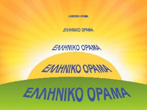 ΕΛΛΗΝΙΚΟ ΟΡΑΜΑ