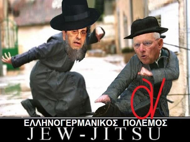 ΕΛΛΗΝΟΓΕΡΜΑΝΙΚΟΣ ΠΟΛΕΜΟΣ -JEW JITSU