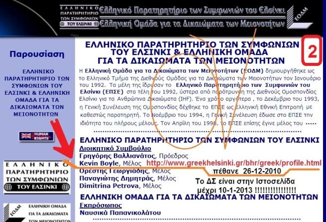 ΕΛΣΙΝΚΙ -ΕΛΛΗΝΙΚΟ ΠΑΡΑΤΗΡΗΤΗΡΙΟ