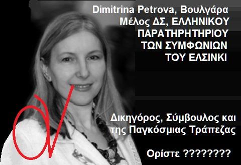 ΕΛΣΙΝΚΙ -Dimitrina Petrova -και Παγκόσμια Τράπεζα