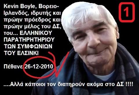 ΕΛΣΙΝΚΙ -Kevin Boyle -Πέθανε 26-12-2010
