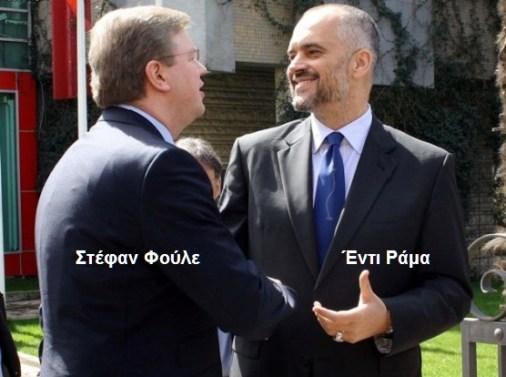ΕΝΤΙ ΡΑΜΑ -ΣΤΕΦΑΝ ΦΟΥΛΕ -ΕΕ