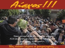Πίσω από τα γελοία πανηγύρια για την έξοδο στις αγορές, αυτή είναι η Ελλάδα που ΔΕΝ …κρύβεται…!