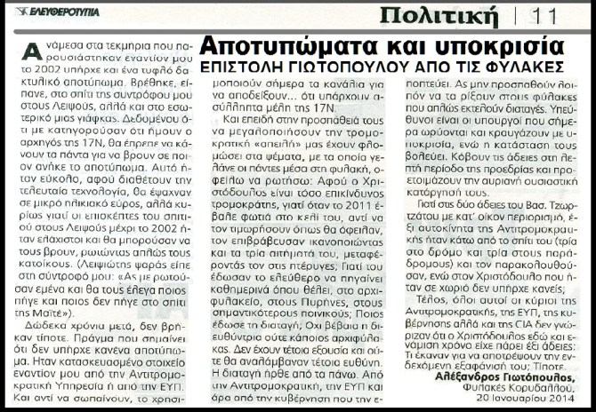 ΕΟ 17Ν -ΑΛ ΓΙΩΤΟΠΟΥΛΟΣ ΚΑΤΑ ΧΡ ΞΗΡΟΥ