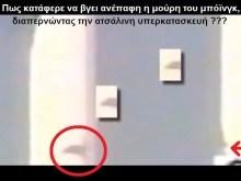 Αμερικανοί ειδικοί, αμφισβητούν ότι οι δίδυμοι πύργοι κτυπήθηκαν από αεροπλάνα…. (3 βίντεο)