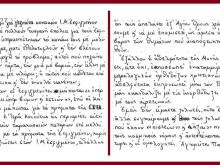 Επιστολή Αγιορειτών Πατέρων: «Οι Εσφιγμενίτες μάχονται υπέρ πίστεως, ενώ οι κατσουλιέρηδες μάχονται για τα χρήματα του ΕΣΠΑ.»
