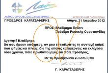 ΕΚΤΑΚΤΟ: Η ορίτζιναλ επιστολή Καρατζαφέρη προς Πούτιν, που προηγήθηκε της απαντήσεως του τελευταίου γκάγκστερ.