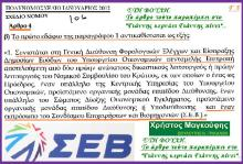 Οι Παπαδήμιος και Μπενιζέλος, με το πολυνομοσχέδιο, συγκροτούν 5μελή επιτροπή εισπράξεων των Δημοσίων εσόδων, με διπλό δικαστικό φερετζέ και ταχυδρόμο τον ΣΕΒ…