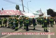 ΠΟΛΥΜΗΝΟ ΜΑΡΤΥΡΙΟ:  Νέα διαδήλωση εργαζόμενων των Τσιμέντων Χαλκίδας στη Παιανία!!!