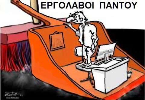 ΕΡΓΟΛΑΒΟΣ ΚΑΘΑΡΙΟΤΗΤΑΣ