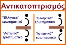 Ελληνικό, Λατινικό και Ισπανικό ερωτηματικό….