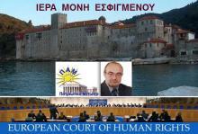 Το Πατριωτικό Μέτωπο (ΠΑΜ) κρατά τον λόγο του και καταθέτει προσφυγή στο Ευρωπαϊκό Δικαστήριο Ανθρωπίνων Δικαιωμάτων, για να σταματήσουν οι διώξεις σε βάρος των μοναχών της Ιεράς Μονής Εσφιγμένου.