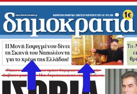 ΕΣΦΙΓΜΕΝΟΥ -ΣΚΗΝΗ ΝΑΠΟΛΕΟΝΤΑ -ΔΗΜΟΣΙΟ ΧΡΕΟΣ